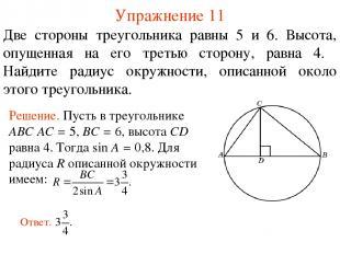 Упражнение 11 Две стороны треугольника равны 5 и 6. Высота, опущенная на его тре