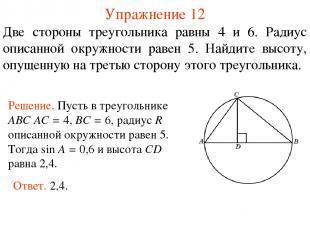 Упражнение 12 Две стороны треугольника равны 4 и 6. Радиус описанной окружности