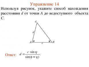 Упражнение 14 Используя рисунок, укажите способ нахождения расстояния d от точки