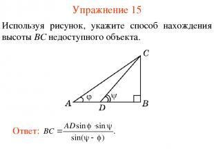 Упражнение 15 Используя рисунок, укажите способ нахождения высоты BC недоступног