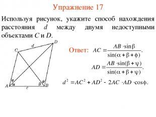 Упражнение 17 Используя рисунок, укажите способ нахождения расстояния d между дв