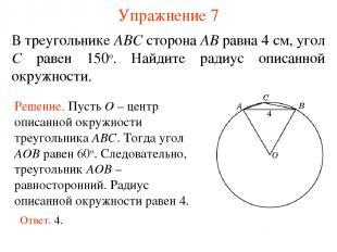 Упражнение 7 В треугольнике ABC сторона AB равна 4 см, угол C равен 150о. Найдит