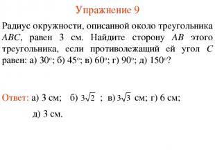 Упражнение 9 Радиус окружности, описанной около треугольника ABC, равен 3 см. На