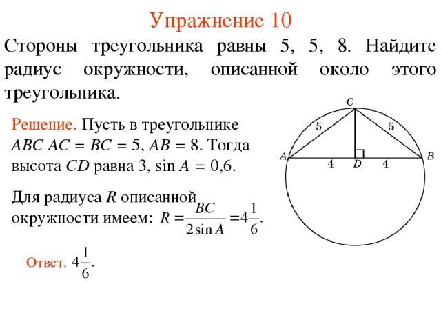 Упражнение 10 Стороны треугольника равны 5, 5, 8. Найдите радиус окружности, описанной около этого треугольника.