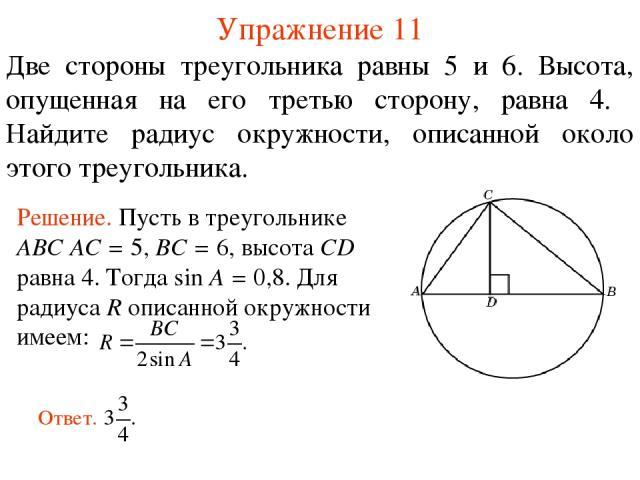 Упражнение 11 Две стороны треугольника равны 5 и 6. Высота, опущенная на его третью сторону, равна 4. Найдите радиус окружности, описанной около этого треугольника.