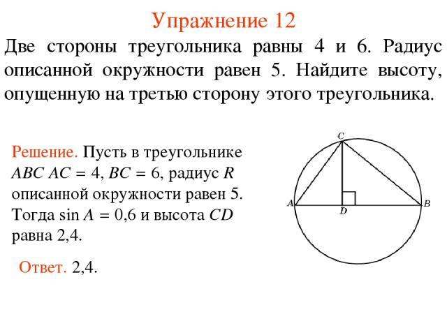 Упражнение 12 Две стороны треугольника равны 4 и 6. Радиус описанной окружности равен 5. Найдите высоту, опущенную на третью сторону этого треугольника.