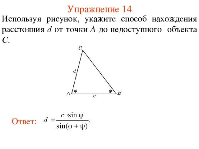 Упражнение 14 Используя рисунок, укажите способ нахождения расстояния d от точки A до недоступного объекта C.