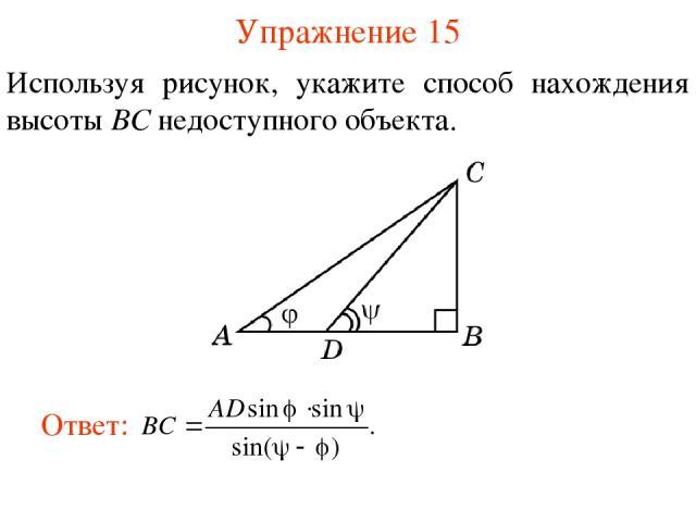 Упражнение 15 Используя рисунок, укажите способ нахождения высоты BC недоступного объекта.