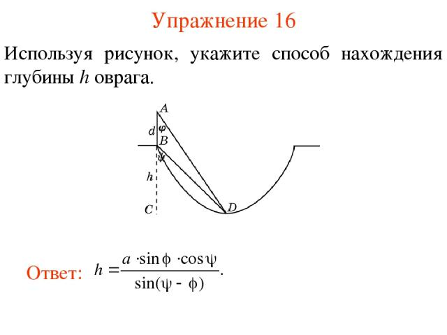 Упражнение 16 Используя рисунок, укажите способ нахождения глубины h оврага.