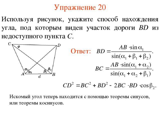 Упражнение 20 Используя рисунок, укажите способ нахождения угла, под которым виден участок дороги BD из недоступного пункта C.