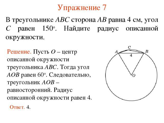 Упражнение 7 В треугольнике ABC сторона AB равна 4 см, угол C равен 150о. Найдите радиус описанной окружности.