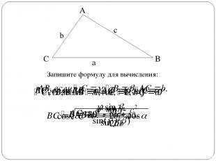 Запишите формулу для вычисления: