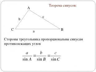 A B C Теорема синусов: Стороны треугольника пропорциональны синусам противолежащ
