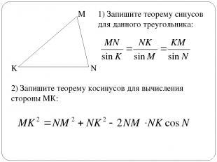 M N K 1) Запишите теорему синусов для данного треугольника: 2) Запишите теорему