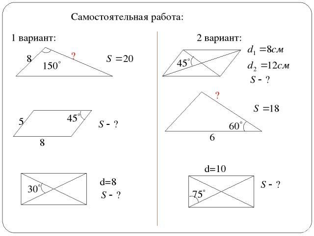 Самостоятельная работа: 1 вариант: 2 вариант: 8 ? 8 5 d=8 ? 6 d=10