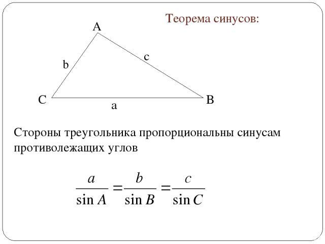 A B C Теорема синусов: Стороны треугольника пропорциональны синусам противолежащих углов а с b