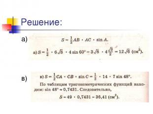 Решение: а) в)
