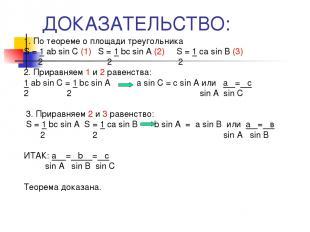 ДОКАЗАТЕЛЬСТВО: 1. По теореме о площади треугольника S = 1 ab sin C (1) S = 1 bс