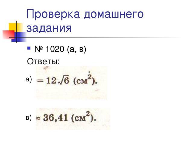 Проверка домашнего задания № 1020 (а, в) Ответы: в) а)