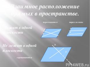 пересекаются параллельны а а а b b b скрещиваются Лежат в одной плоскости Не леж