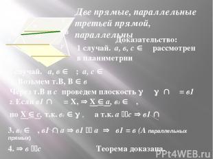 Доказательство: а с в1 в β α В 1 случай. а, в, с α рассмотрен в планиметрии 2 сл