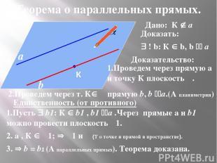 Теорема о параллельных прямых. К a b Дано: К a Доказать: ! b: К b, b a Доказател