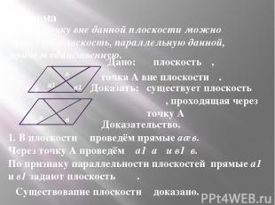 Теорема Через точку вне данной плоскости можно провести плоскость, параллельную