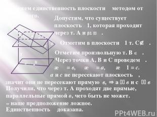 β • А α Докажем единственность плоскости β методом от противного. • С • В в с β1