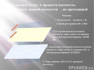 Через данную точку А провести плоскость, параллельную данной плоскости α, не про
