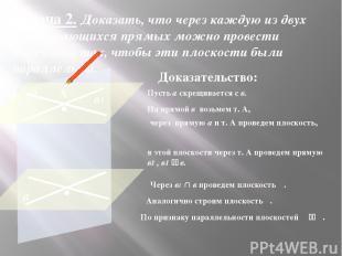 Задача 2. Доказать, что через каждую из двух скрещивающихся прямых можно провест