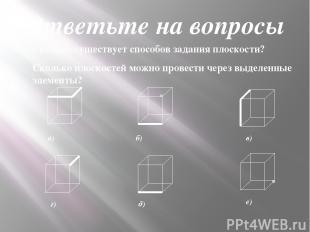 Сколько существует способов задания плоскости? Сколько плоскостей можно провести