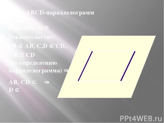 Дано: АВСD-параллелограмм А, В, С α Доказать: D α А В С D • • • • Доказательство: А, В АВ, С,D СD, АВ СD (по определению параллелограмма) АВ, СD α D α