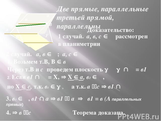 Доказательство: а с в1 в β α В 1 случай. а, в, с α рассмотрен в планиметрии 2 случай. а, в α; а, с β 1. Возьмем т.В, В в Через т.В и с проведем плоскость α = в1 2. Если в1 β = Х, Х а, в1 α, но Х с, т.к. в1 , а т.к. а с в1 β 3. в1 α, в1 а в1 а в1 = в…