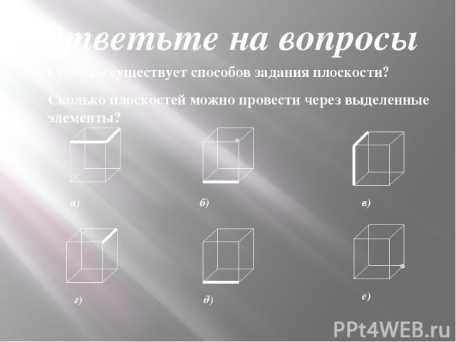 Сколько существует способов задания плоскости? Сколько плоскостей можно провести через выделенные элементы? а) б) в) г) д) е) Ответьте на вопросы