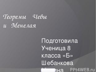 Теоремы Чевы и Менелая Подготовила Ученица 8 класса «Б» Шебанкова Марина 5klass.