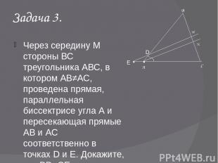 Задача 3. Через середину М стороны ВС треугольника АВС, в котором АВ≠АС, проведе