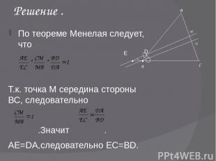 Решение . По теореме Менелая следует, что Т.к. точка М середина стороны ВС, след
