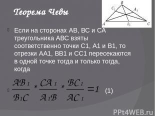 Теорема Чевы Если на сторонах АВ, ВС и СА треугольника АВС взяты соответственно