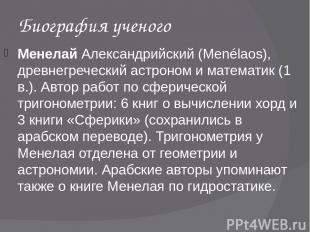 Биография ученого Менелай Александрийский (Menélaos), древнегреческий астроном и