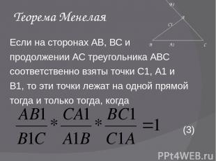Теорема Менелая Если на сторонах АВ, ВС и продолжении АС треугольника АВС соотве