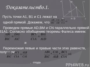 Доказательство.1. Пусть точки А1, В1 и С1 лежат на одной прямой. Докажем, что Пр