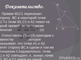 Доказательство. Прямая В1С1 пересекает сторону ВС в некоторой точке А2.Т.к точки