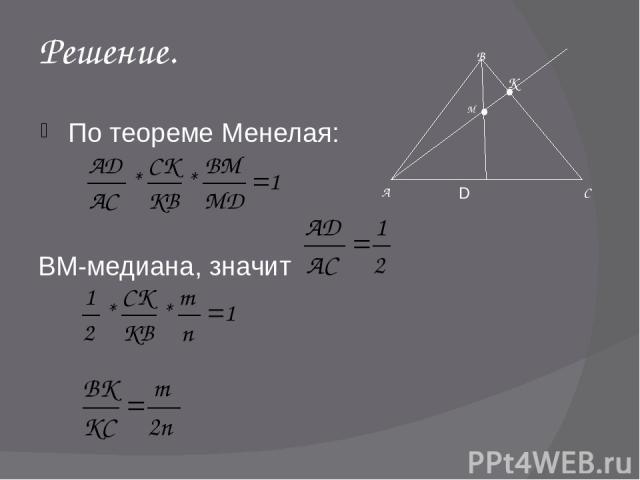 Решение. По теореме Менелая: ВМ-медиана, значит А В С M D К