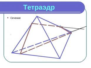 Тетраэдр Сечение