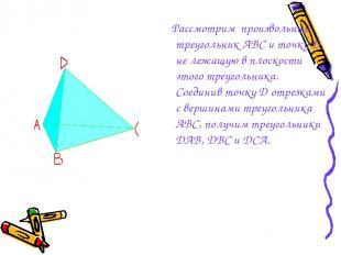 Рассмотрим произвольный треугольник АВС и точку D, не лежащую в плоскости этого