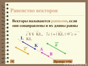 Равенство векторов Векторы называются равными, если они сонаправлены и их длины