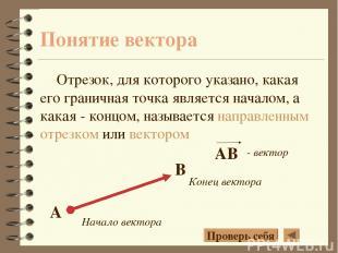 Понятие вектора Отрезок, для которого указано, какая его граничная точка являетс