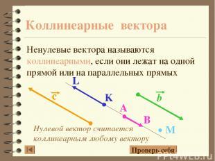 Нулевой вектор считается коллинеарным любому вектору Коллинеарные вектора Ненуле