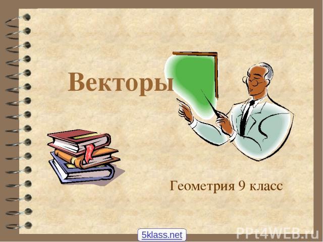 Геометрия 9 класс Векторы 5klass.net