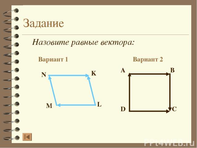 Задание Назовите равные вектора: Вариант 1 Вариант 2 A B D C N K L M